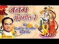 पॉपुलर कृष्ण भजन  Tu Radhe Radhe Bol Re  तू राधे राधे बोल रे  Bhakti Song