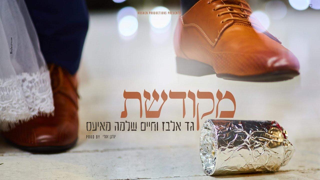 גד אלבז וחיים שלמה מאיעס - מקודשת Gad Elbaz & Mayesz - Mekudeshet (Prod. by יוחנן אורי)