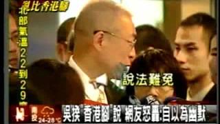 吳敦義 (白賊義) 失言與謊言精選典藏