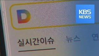 포털 다음, '실시간 이슈 검색어' 내년 2월 중 폐지…