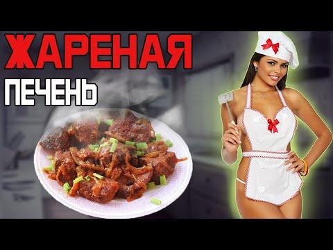 НЕЖНАЯ ЖАРЕНАЯ ПЕЧЕНЬ / РЕЦЕПТ #shorts