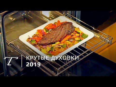 Обзор лучших духовок в России