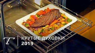 Обзор лучших духовок в России (2019)