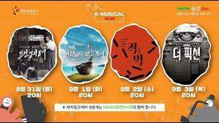 케이뮤지컬온에어(K-Musical On Air) 국내 …