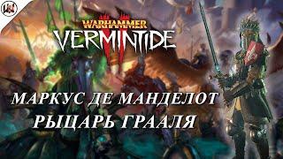 Как Маркус Крубер стал Рыцарем Грааля. Лор Warhammer: Vermintide 2.
