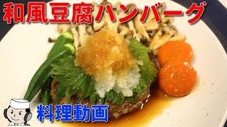 和風豆腐ハンバーグ♪ Japanese-style Tofu Hamburg Steak♪