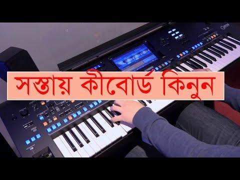 Musical KeyBoard Price In Dhaka , Bangladesh | Fix Your Key Board | Best Musical Instrument Shop