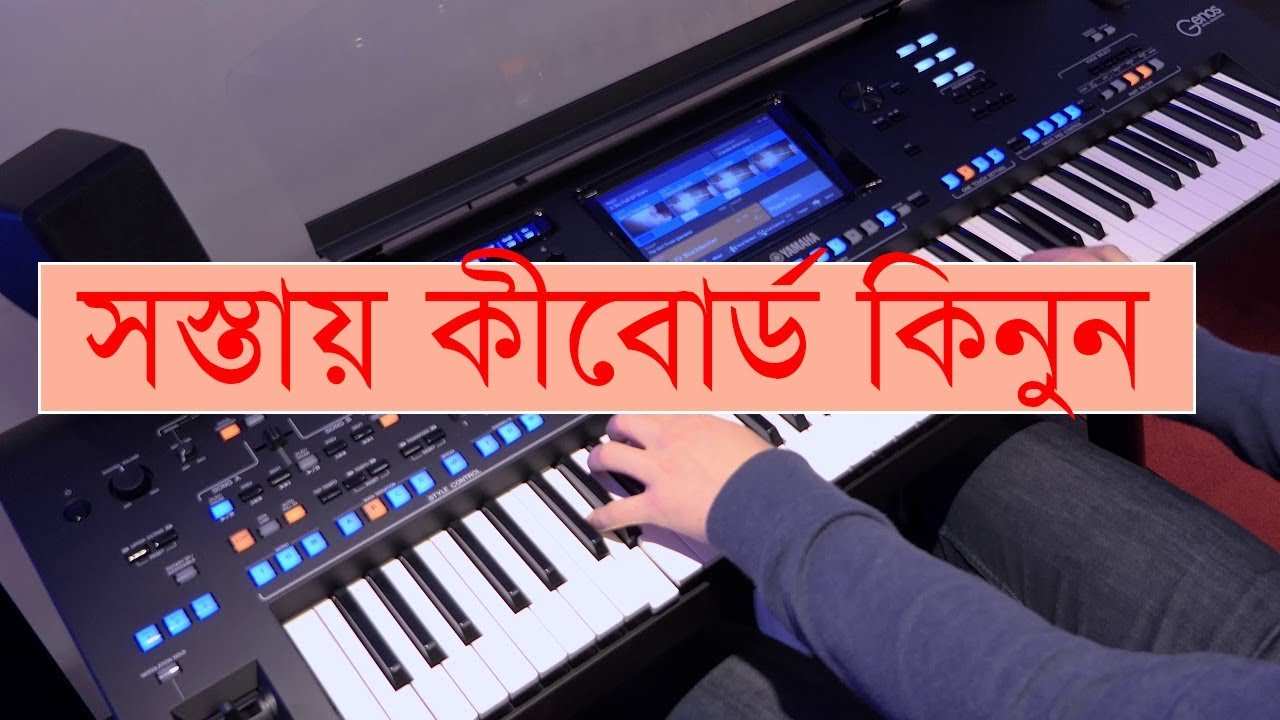 Musical KeyBoard Price In Dhaka , Bangladesh | Fix Your Key Board | Best  Musical Instrument Shop