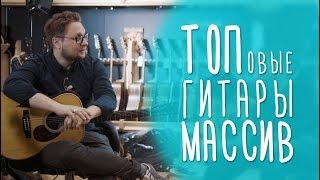 Дорогие и очень дорогие гитары. www.gitaraclub.ru