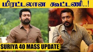 Mass Team, Unite Again - Suriya 40 Update! | Suriya | Meera Mithun | Sun Pictures | Kalakkal Cinema