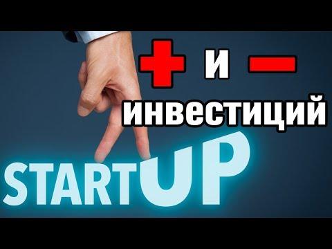 плюсы и минусы инвестиций в стартапы