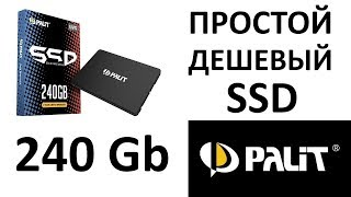 "SSD диск PALIT 2.5"" UV-S 240 Гб SATA III TLC UVS-SSD240"