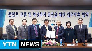 YTN-숭실대, 콘텐츠 교류·학생 복지 증진 협약 체결…