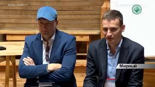 Первый корпоративный молодежный форум «АЛРОСА». Чему учили молодых специалистов