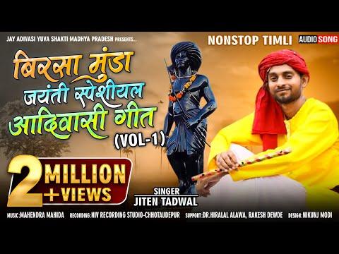 "Jays ""Birsa Munda Jayanti"" Special Adivasi Nonstop Timli Song 2017/Singer-Jiten Tadwal MP/Part #1"
