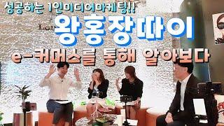 9화- 1인 미디어산업의 성공 왕홍 미디어 ~!!!!!…