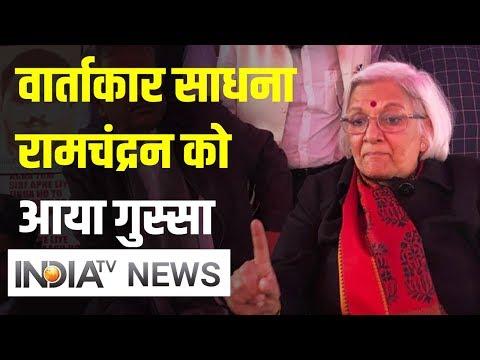 वार्ताकार साधना रामचंद्रन को आया गुस्सा, एक प्रदर्शनकारी को निकाला बाहर
