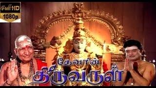 THIRUVARUL | Tamil Devotional Movie | AVM Rajan,
