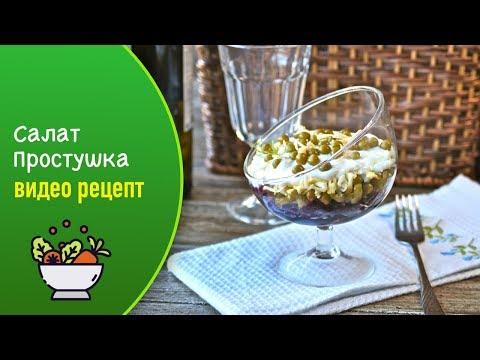 Салат «Простушка» — видео рецепт простого и вкусного салатика из свеклы и горошка!