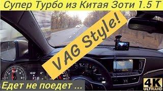 Zotye Coupa T600 Coupe не едет, а должна? Разгон 0 - 100