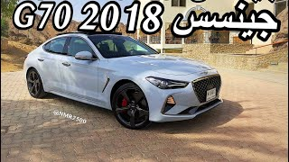 جينسس 2018  G70 الرياضيه V6 تيربو ٣٧٠ حصان الاسعار تبدا من ١٦٥ الف