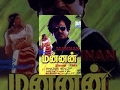 Rajinikanth's Mannan Tamil Full Movie : Vijayashanti, Kushboo Sundar