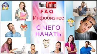 Youtube вопросы ответы  Инфобизнес с чего начать