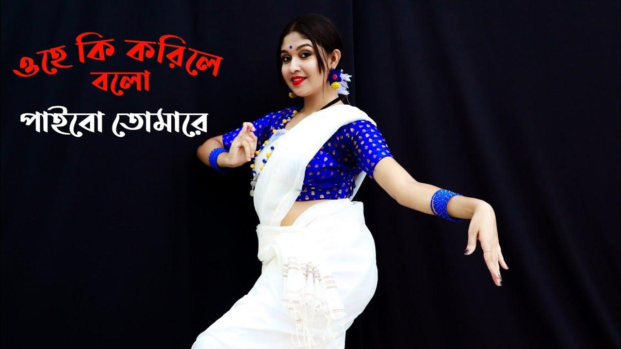 Ohe Ki Korile Bolo | Dance Cover | Majhey Majhey Tobo| মাঝে মাঝে তব | Bengali Romantic Dance Song|