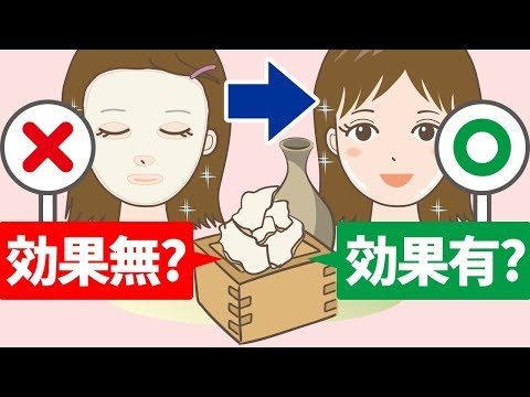 美容酒粕の驚くべき効果効能
