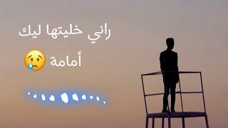 khalithalek amana - li bini ou binha Cheb Hassni |أروع أغاني الشاب حسني في أغنية 1