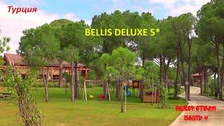 Отдых в Турции 2020 Лучший отель для отдыха Семейный отель BELLIS DELUXE 5 Обзор отеля Часть 4