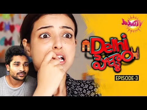 Delhi Pellam - New Comedy Web Series - Epsiode #3 || Anchor Suma || Jujubi TV