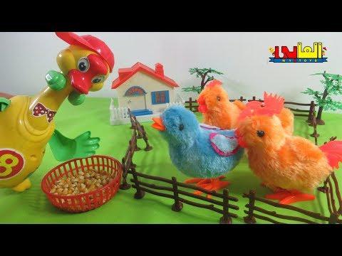 لعبة الكتكوت صوصو الطماع مع أخواته للأطفال ألعاب حيوانات المزرعة السعيدة للأولاد والبنات