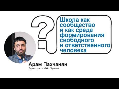 Арам Пахчанян об опыте школы