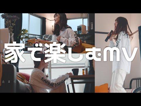 【思うまま音に乗せて】Rock Radio / EARNIE FROGs(アーニーフロッグス) official MV【YEAH!】