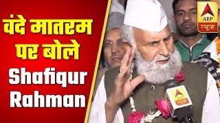 Vande Matram Is Against Islam Shafiqur Rahman ABP News