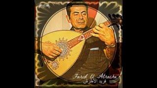 فريد الأطرش -  حكاية غرامى - حفلة رائعة كاملة Farid El Atrash - Hikayat gharami