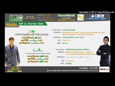 แนวโน้มของตลาดหุ้นไทยและหุ้นเด่น จาก บล.ฟินันเซีย ไซรัส (21/12/60-1)
