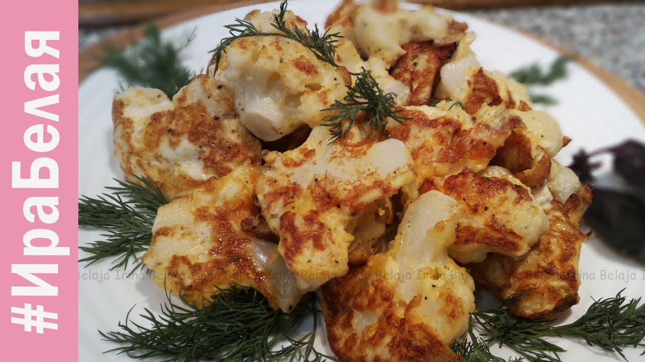 цветная капуста в кляре в духовке с сыром рецепт с фото