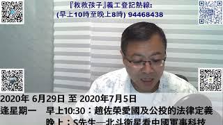 大衛23晚間:Dee哥:警方與香港 20200702(廣東話)#港區國安法#英國#希斯路機場#疑兇#大快人心#馬道立#司法制度