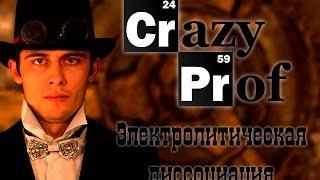 Crazy Prof - Электролитическая диссоциация