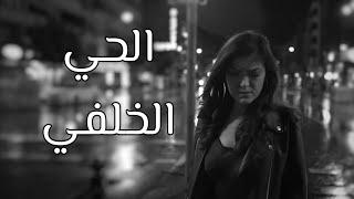 أغنية تركية حزينة مترجمة ( الحي الخلفي ) - بينار ديكمان | Pınar Dikmen - Arka Mahalle 2021