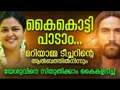 Great Christian Devotional Song   Divya Thejus   Mariyamma Jacob