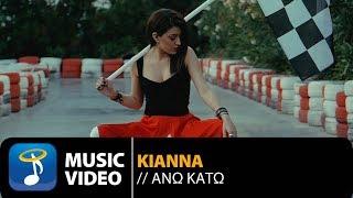 KIANNA - Άνω  Κάτω (Official Music Video HD)