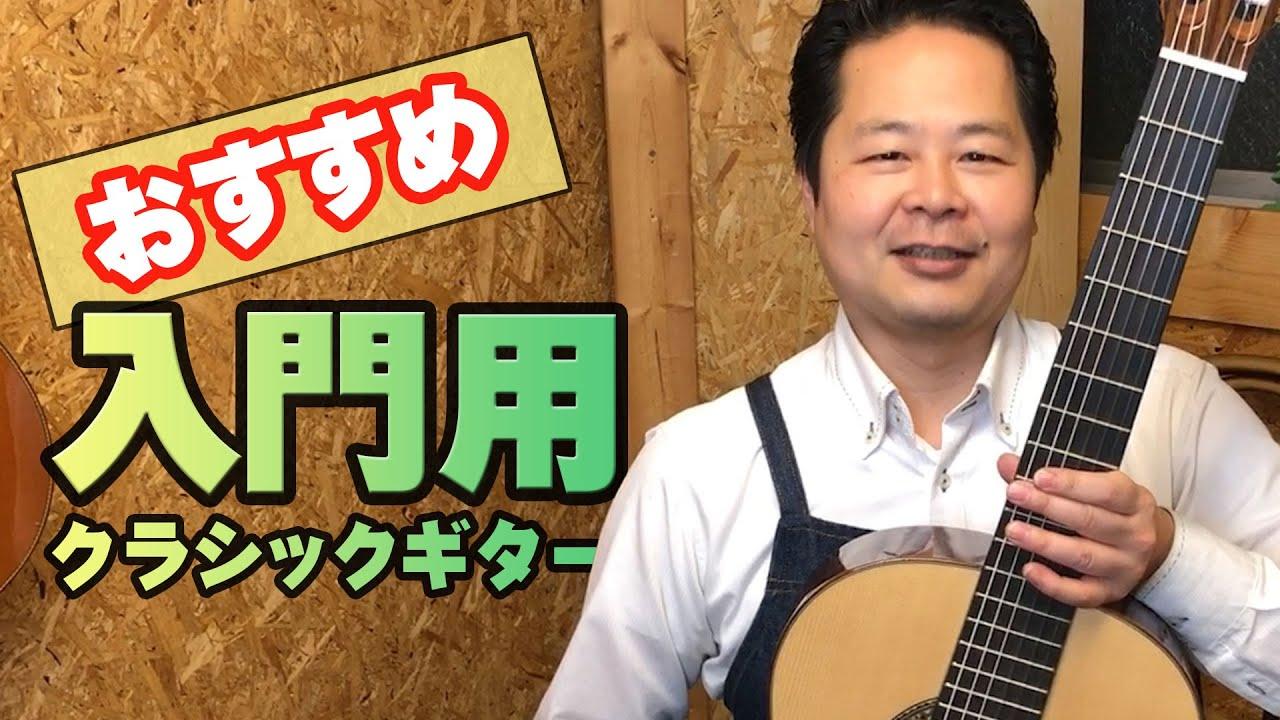 ギター おすすめ クラシック クラシックギターおすすめ人気ランキング10選!値段は5万円以上がおすすめ!選び方のポイントも解説