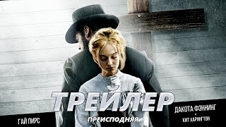 Преисподняя - Трейлер на Русском | 2017 | 2160p