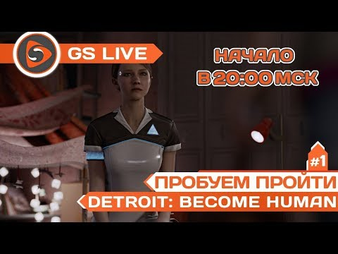 Detroit: Become Human. Стрим-прохождение GS LIVE - часть 1