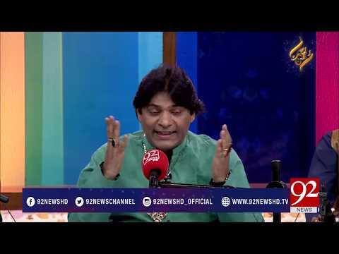 Qawali: Lam Yaati Nazeeruka Fee Nazarin | Rehmat e Ramazan 01-06-2017 - 92NewsHDPlus