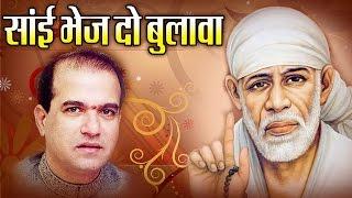 sai-bhej-do-bulava-by-suresh-wadkar-top-sai-baba-songs-sai-baba-aarti-sai-bhajans