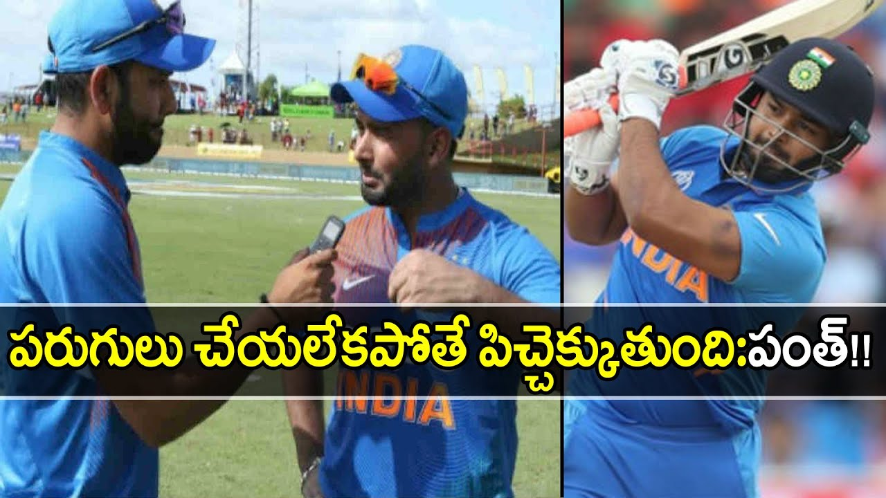 India vs West Indies: I do get frustrated when I don't get runs, says Rishabh Pant